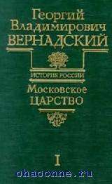 Московское царство в 2х томах