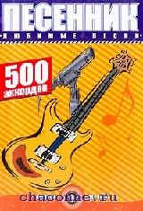 Песенник. 500 аккордов для гитары
