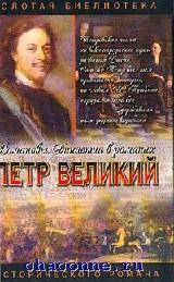 Романовы. Петр Великий-2 Подъяремная Русь