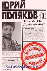 Поляков. Сочинения в 5ти томах