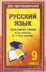 Русский язык 9 кл. Поурочные планы к учебнику Разумовской