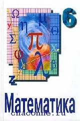 Математика 6 кл (+Борчугова,Матвеев)