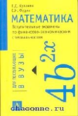Математика. Варианты вступительных экзаменов ФИН-ЭКОНОМИЧЕСКОЙ СПЕЦИАЛЬНОСТИ