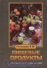 Пищевые продукты. Значение в питании и использовании