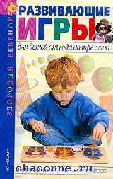 Развивающие игры для детей 1-3л