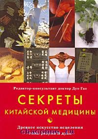 Секреты китайской медицины. Древнее искусство исцеления тела, разума, духа
