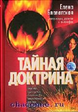 Тайная доктрина в 2х томах