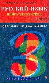 Русский язык 3 кл.Книга для учителя