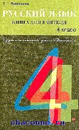 Русский язык 4 кл.Книга для учителя
