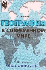 География в современном мире. Книга для учителя