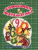 Домашняя математика 9 кл