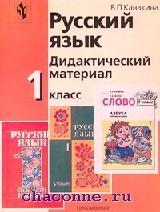 Дидактические материалы по русскому языку 1 кл