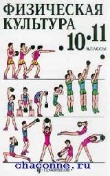 Физическая культура 10-11 кл. Учебник