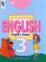 Английский язык 3 кл. Учебник. Книга для чтения