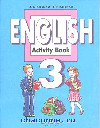 Английский язык 3 кл. Рабочая тетрадь