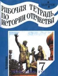 История Отечества 7 кл. Рабочая тетрадь