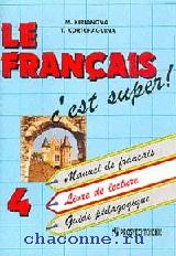 Твой друг французский язык 4 кл. Книга для чтения
