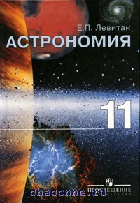 Астрономия 11 кл