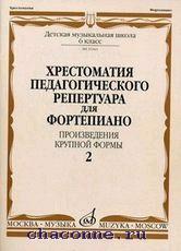 Хрестоматия педагогического репертуара для фортепиано 6 кл. Произведения крупной формы