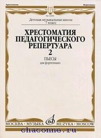 Хрестоматия педагогического репертуара для фортепиано 7 кл ДМШ. Выпуск 2