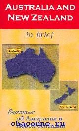 Вкратце об Австралии и Новой Зеландии
