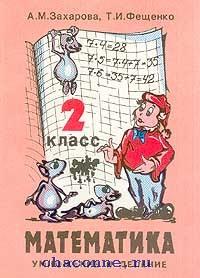 Математика 2 кл. Умножение и деление многозначных чисел