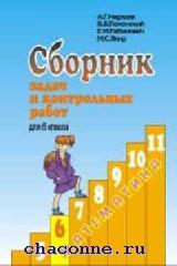 Сборник задач и контрольных работ по математике 5 кл