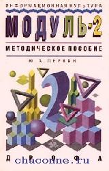 Информационная культура.Модуль-2 кл.Методическое пособие