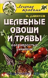 Целебные овощи и травы