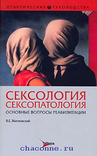 Сексология. Сексопатолология