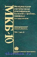 Международная классификация болезней в 3х томах 4 книги (МКБ-10)