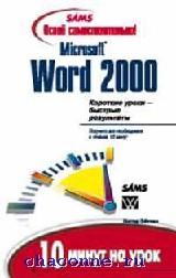 Освой самостоятельно Word 2000. 10 минут на урок