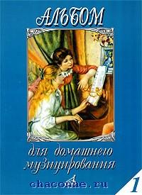 Альбом для домашнего музицирования для фортепиано выпуск 1й