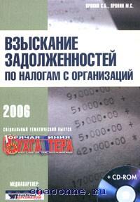 Взыскание задолженностей по налогам с организаций