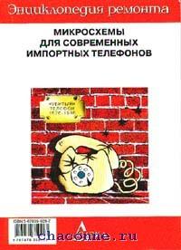 Микросхемы для современных импортных телефонов Энциклопедия ремонта 6