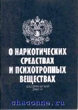 Федеральный закон о наркотических средствах и психотропных веществах