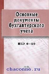 Основные документы бухгалтерского учета. ПБУ 1-22