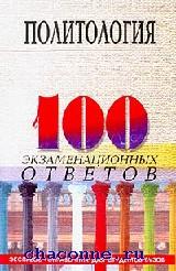 Политология. 100 экзаменационных ответов