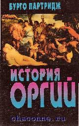 История оргий