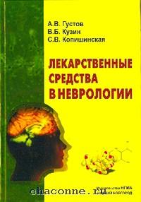 Лекарственные средства в неврологии