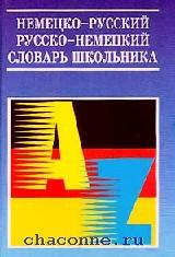 Немецко-русский, русско-немецкий словарь школьника