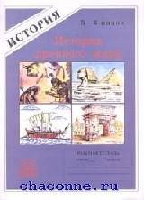 История древнего мира 5-6 кл. Рабочая тетрадь