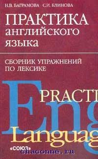 Практика английского языка. Обучение лексике
