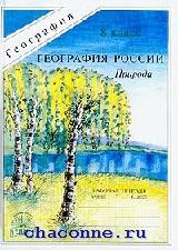 География России 8 кл. Природа. Рабочая тетрадь