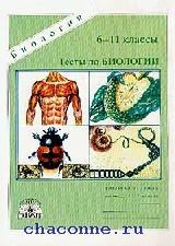 Биология 6-11 кл. Тесты. Итоговая проверка знаний уч