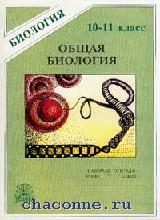 Общая биология 10-11 кл. Рабочая тетрадь