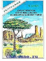 Дидактические карточки-задания по физической географии 6 кл