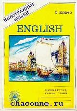 Английский язык 5 кл. Рабочая тетрадь к уч. Клементьевой 1-й год обучения