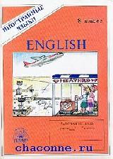 Английский язык 6 кл Рабочая тетрадь №2 (Клементьева) 2-й год обучения