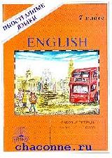 Английский язык 7 кл Рабочая тетрадь №3 (Кузовлев) 3-й год обучения